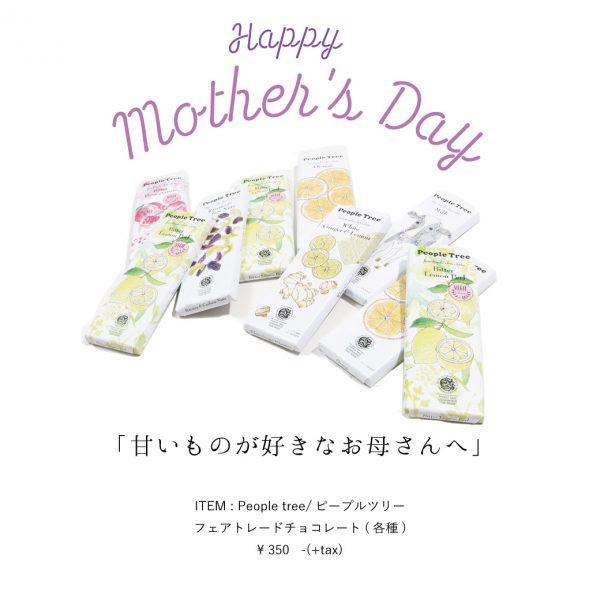 mothersday_figure