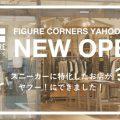figure_corners_yahoo_20171023