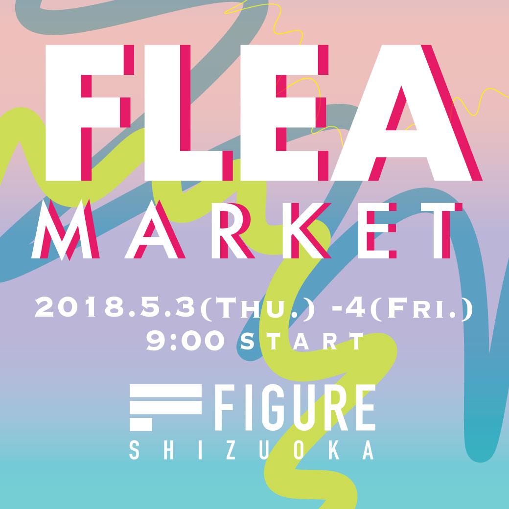 fleamarket_figure