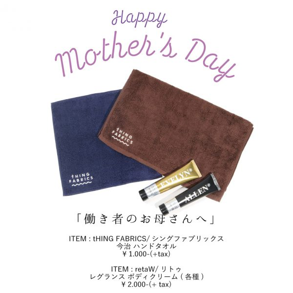mothersday_figure