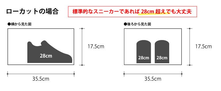 スニーカー_タワーボックス_図解